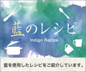 藍のレシピ