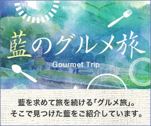 藍のグルメ旅